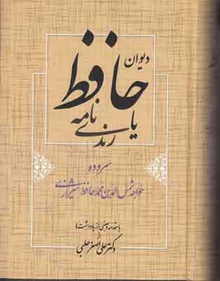 ديوان حافظ يا رندينامه