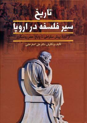 تاريخ سير فلسفه در اروپا 2جلدي