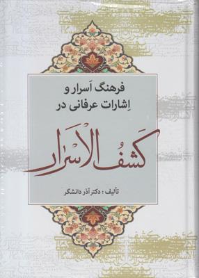 فرهنگ اسرار و اشارات عرفاني در كشف الاسرار