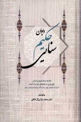 ديوان حكيم سنايي (دوره 2جلدي)