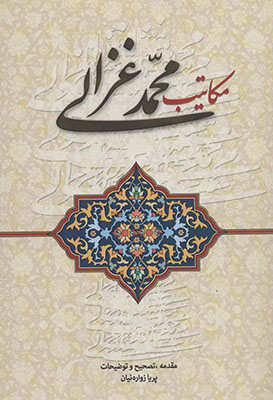 مكاتيب محمد غزالي