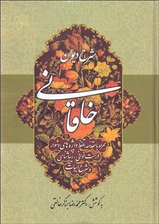 شرح ديوان خاقاني جلد 4