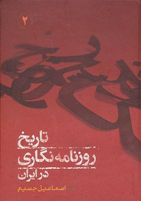تاريخ روزنامه نگاري در ايران / دوره 2 جلدي