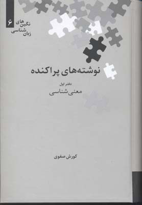 نوشته هاي پراكنده دفتر اول معني شناسي نگين 6