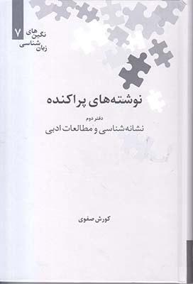 نوشته هاي پراكنده دفتر دوم نشانه شناسي و مطالعات ادبي نگين 7