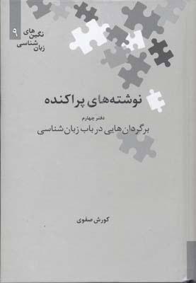 نوشته هاي پراكنده دفتر چهارم برگردان در باب زبان شناسي نگين 9