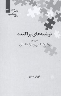 نوشته هاي پراكنده دفتر پنجم زبان شناسي و درك انسان نگين 21