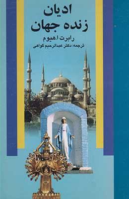 اديان زنده جهان