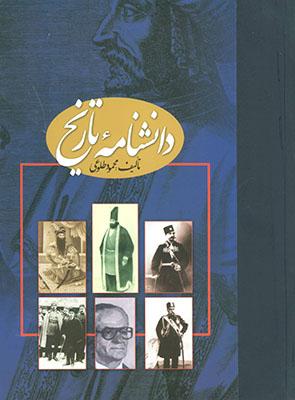 دانشنامه تاريخ 2جلدي