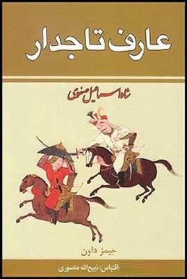 عارف ديهيمدار (عارف تاجدار) / 2جلدي