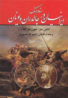 شاه جنگ ايرانيان در چالدران و يونان
