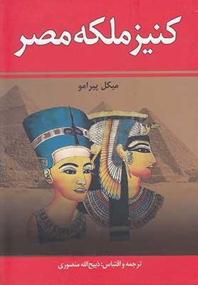 كنيز ملكه مصر (جلد 1 و 2)