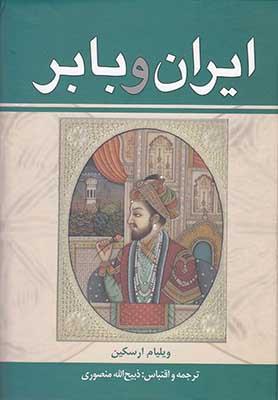 ايران و بابر