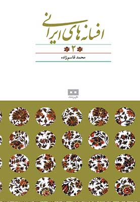افسانههاي ايراني 2