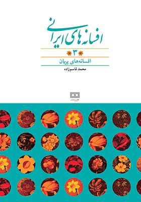 افسانههاي ايراني 3