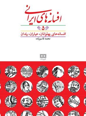 افسانه هاي ايراني 5
