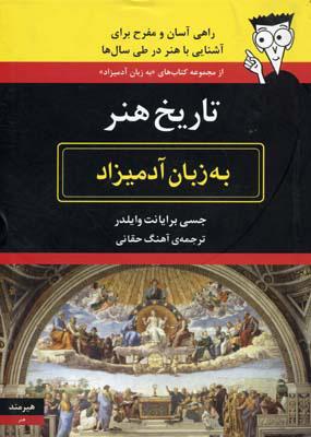 تاريخ هنر به زبان آدميزاد