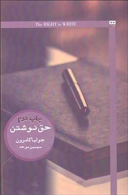 حق نوشتن: دعوت و تشرف به زندگي نويسندگي