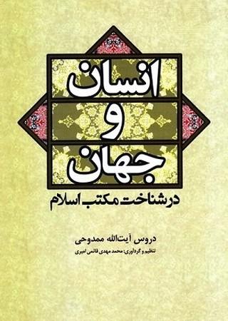 انسان و جهان در شناخت مكتب اسلام: تقريرات درس آيتالله ممدوحي