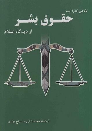 نگاهي گذرا به حقوق بشر از ديدگاه اسلام