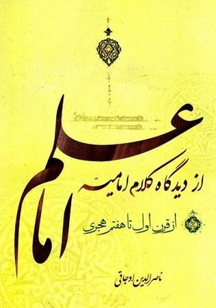 علم امام از ديدگاه كلام اماميه (از قرن اول تا هفتم هجري)