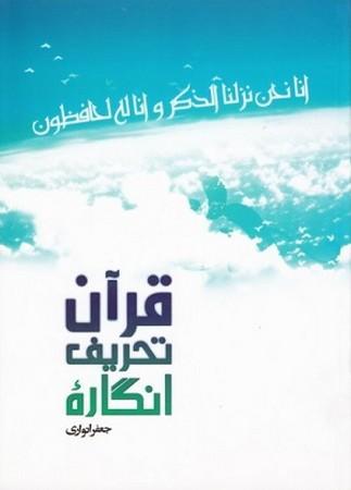 انگاره تحريف قرآن