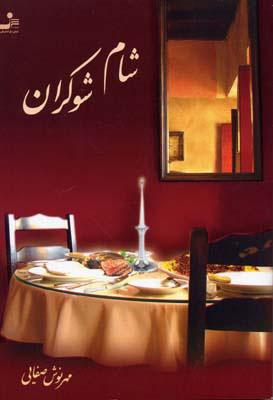 شام شوكران