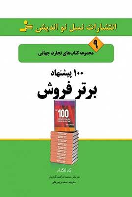 100 پيشنهاد برتر فروش