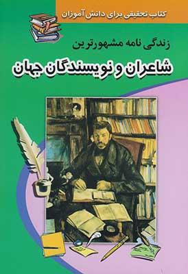 زندگي نامه مشهور شاعران و نويسندگان جهان