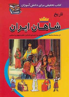 تاريخ شاهان ايران