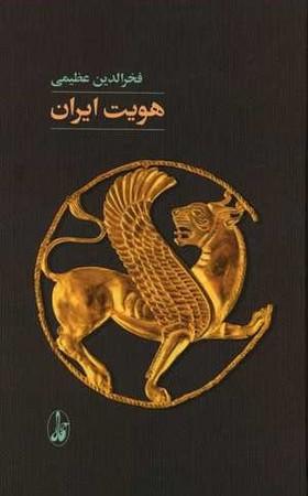 هويت ايران