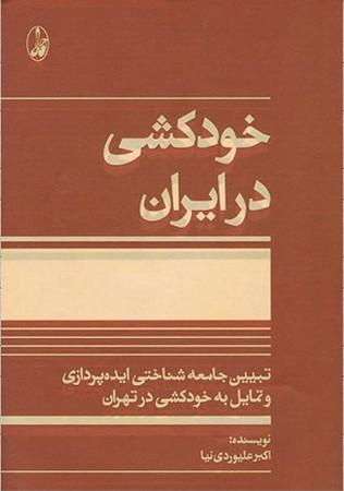 خودكشي در ايران