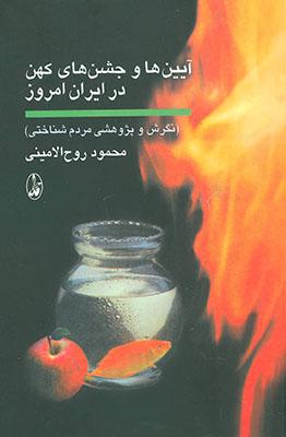 آيين ها و جشن هاي كهن در ايران امروز