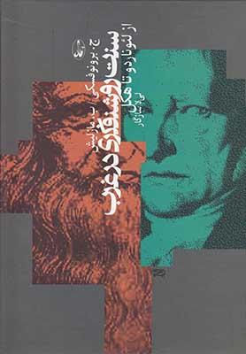 سنت روشنفكري در غرب از لئوناردو تا هگل