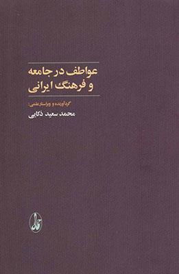 عواطف در جامعه و فرهنگ ايراني