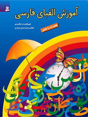 آموزش الفباي فارسي
