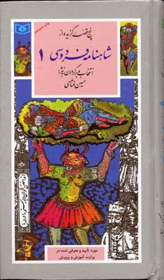 پنج قصه گزيده از شاهنامه فردوسي 1