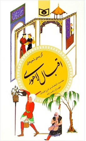 اقبال لاهوري / گزيده 14