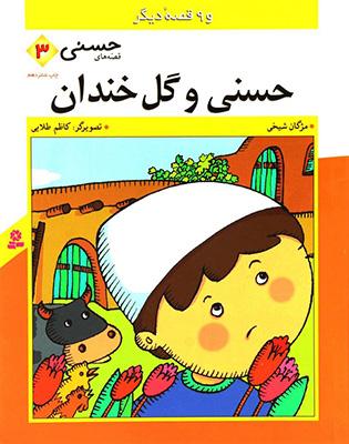 حسني و گلخندان و 9 قصه ديگر-قصه هاي حسني 3