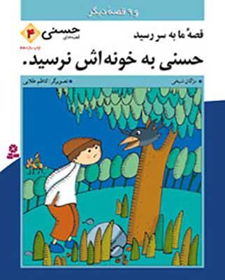 قصه ما به سر رسيد حسني به خونهاش نرسيد و 9 قصه ديگر-قصه هاي حسني 4