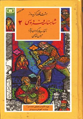 هشت قصه گزيده از شاهنامه فردوسي 2