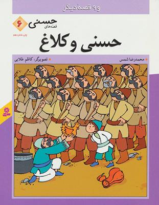 حسني و كلاغ و 7 قصه ديگر-قصه هاي حسني 6