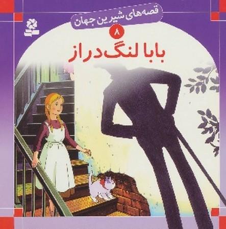 بابا لنگ دراز-قصه هاي شيرين جهان8