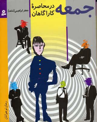 جمعه در محاصره كارآگاهان: رمان نوجوانان