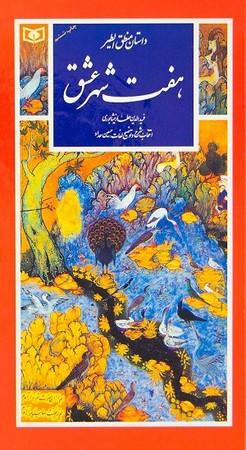 گزيده هفت شهر عشق