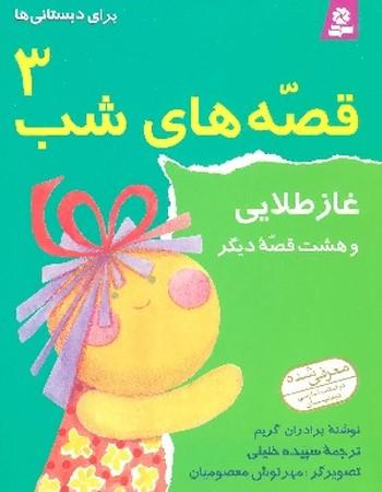 غاز طلايي و هشت قصه ديگر براي دبستانيها