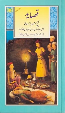 قصايد سعدي / گزيده 4