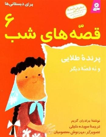 قصه هاي شب 6 / پرنده طلايي