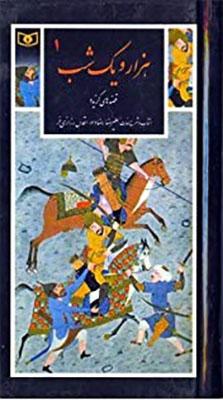 قصه هاي گزيده هزار و يك شب 1