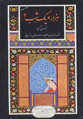 قصه هاي گزيده هزار و يك شب 2
